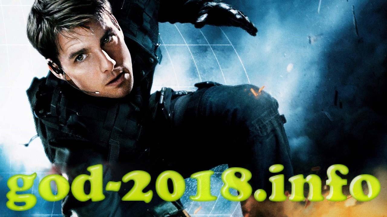 Фильмы 2018 с томом крузом смотреть