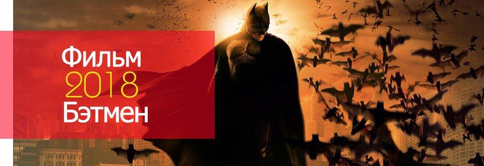 Лего фильм Бэтмен 2018. Актеры, дата выхода в России, смотреть трейлер