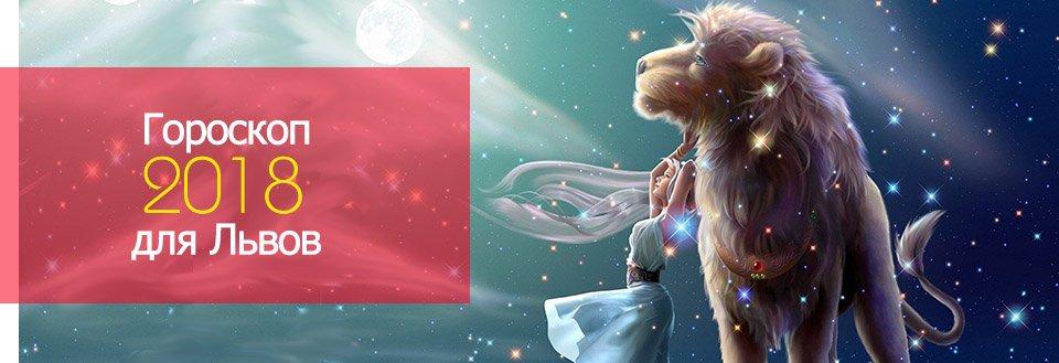 Общий гороскоп предупреждает льва не переусердствовать со своей самоуверенностью, иначе велик шанс потерпеть поражение.