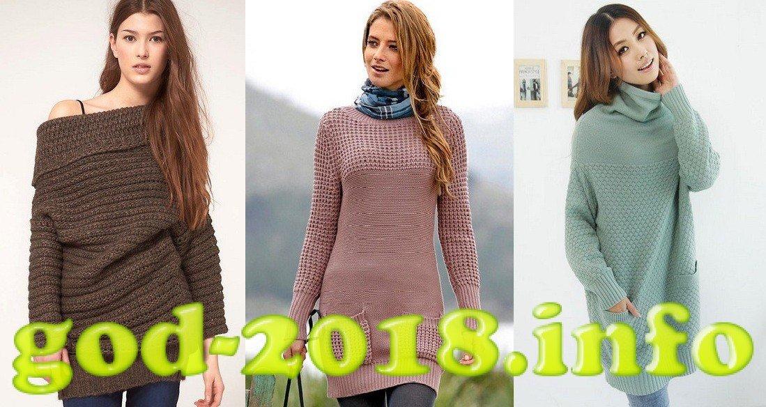 Модні светри осінь-зима 2017-2018  9011da2adfc22