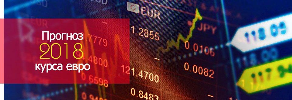 Прогнозы аналитиков по курсу евро на 2018 год