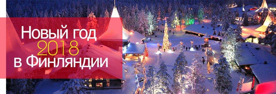 Новыи? 2018 год в Финляндии: новогодние туры на пароме, на автобусе, каникулы