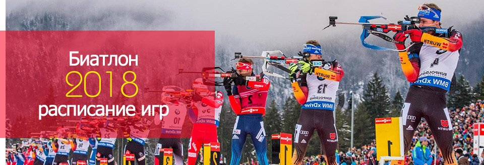 Чемпионат Мира По Биатлону 2018 Календарь