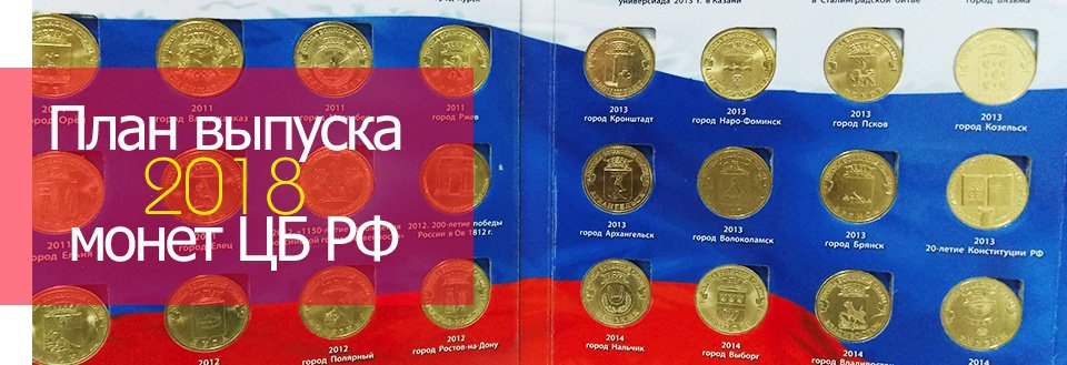 новые выпущенные монеты россии размокшие