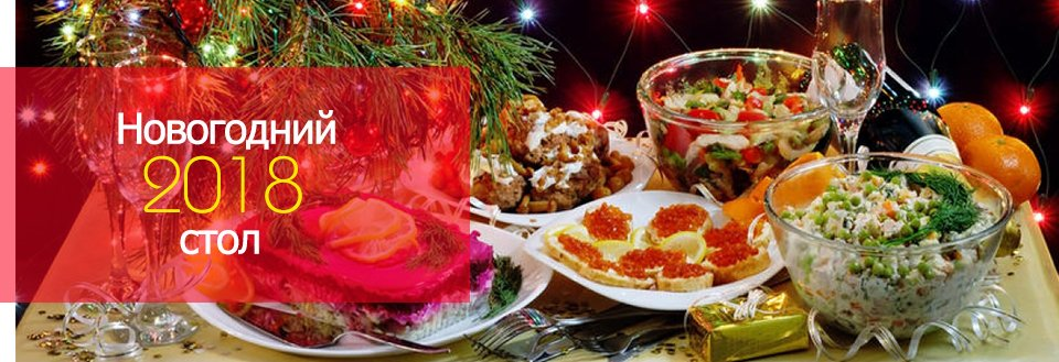 Праздничный стол на новый год в 2018