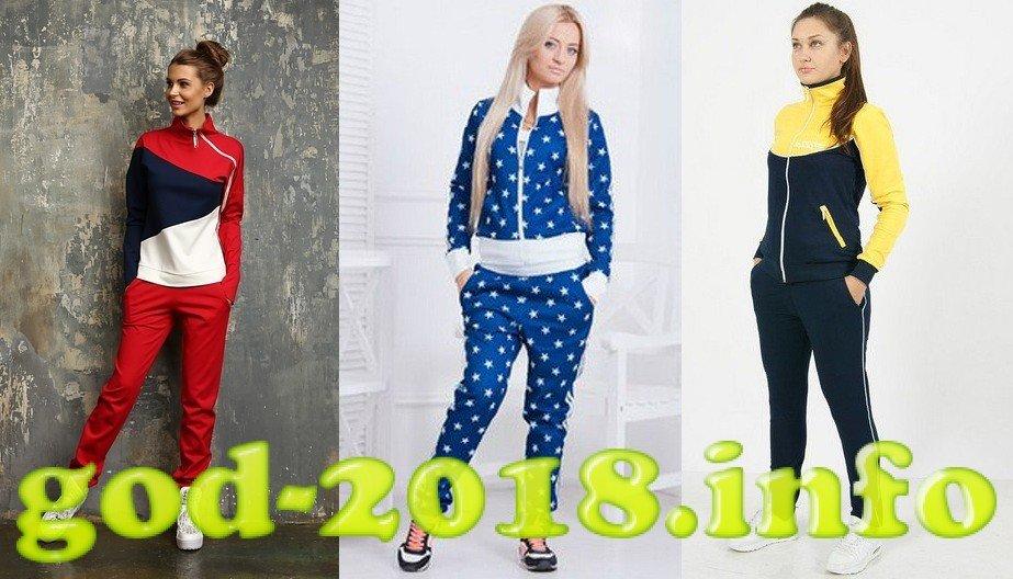 Модний спортивний стиль одягу весна-літо 2018  da1856a476686