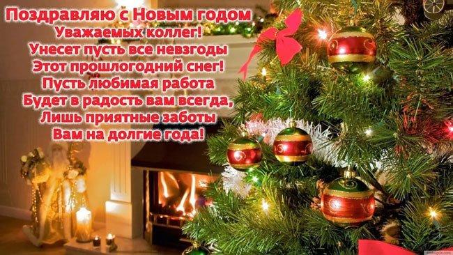 Веселые поздравления с новым годом коллегам