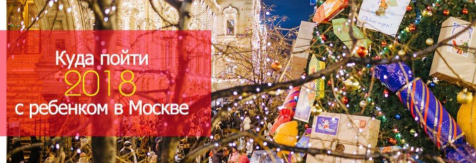 в дни новогодних каникул в москве детям основному: