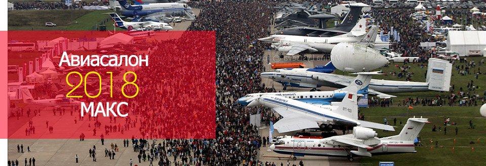 Авиасалон МАКС в 2018 году. Место и дата проведения
